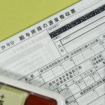 給与所得の源泉徴収票