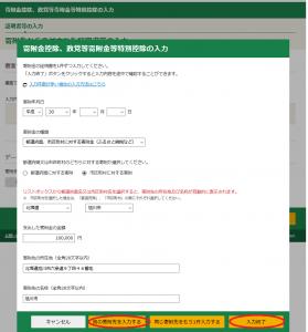 確定申告の画面