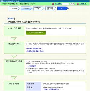 贈与申告画面18-01