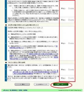 贈与申告画面0902
