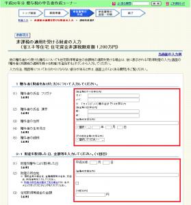 贈与申告画面12-01