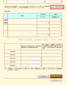 確定申告の入力画面