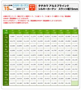 RESTA価格表