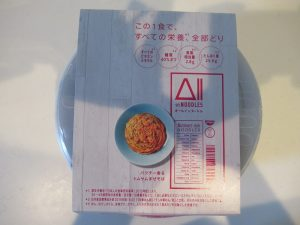 All-in NOODLESパクチー香るトムヤムまぜそば
