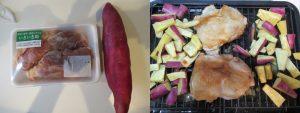 チキンステーキとサツマイモの和え物