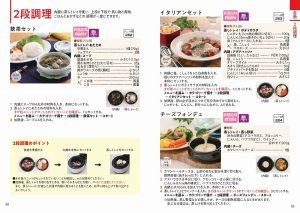 二段調理レシピ2