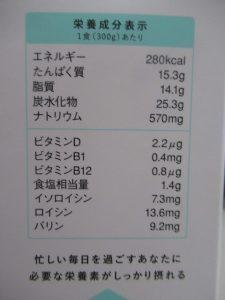 REAT栄養2